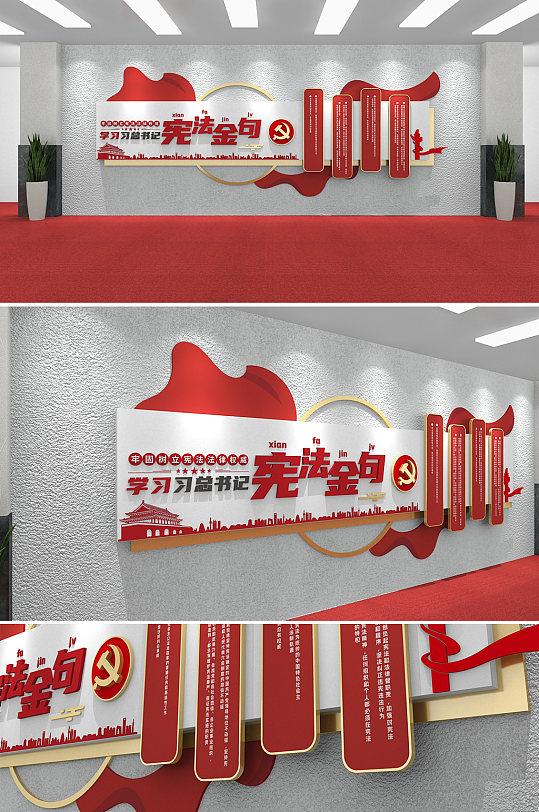党建宪法金句总书记金句党建文化墙-众图网
