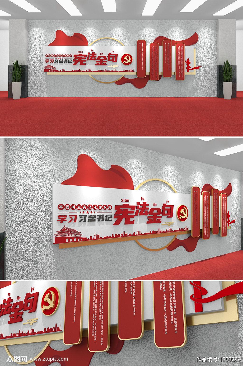 党建宪法金句总书记金句党建文化墙素材