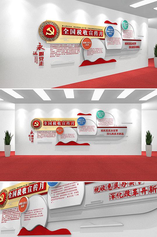 全国税收宣传月党建文化墙-众图网