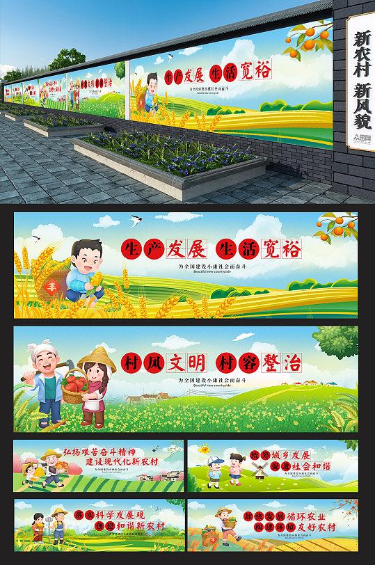 乡村振兴新农村墙绘党建文化墙-众图网