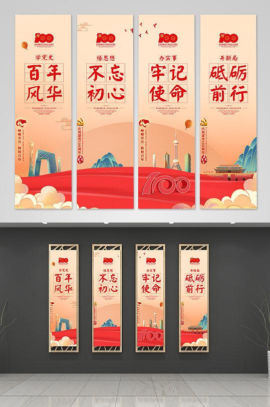 建党100周年党建挂画海报 建党节挂画