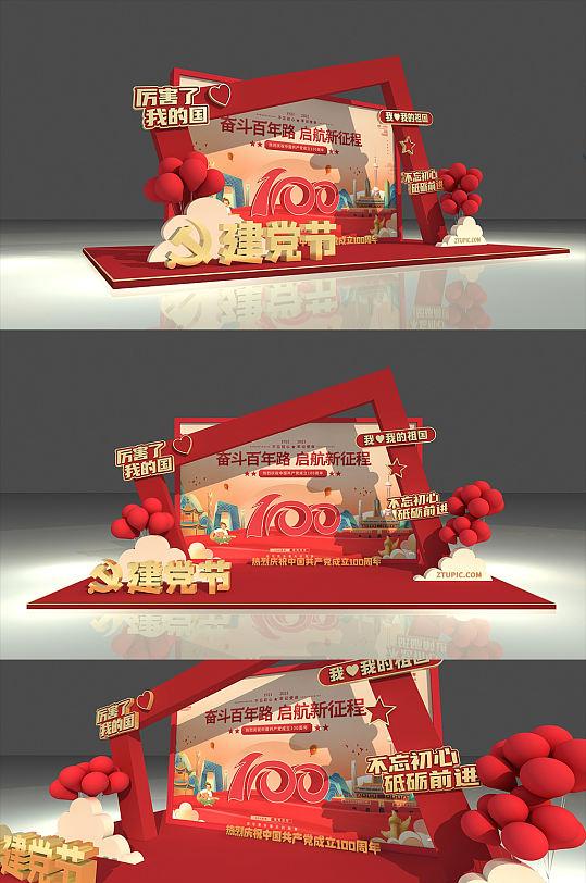 七一建党节美陈100周年党建美陈-众图网