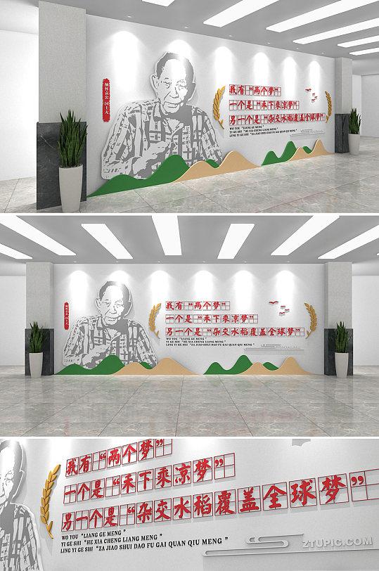 袁老金句文化墙珍惜粮食纪念袁隆平文化墙-众图网