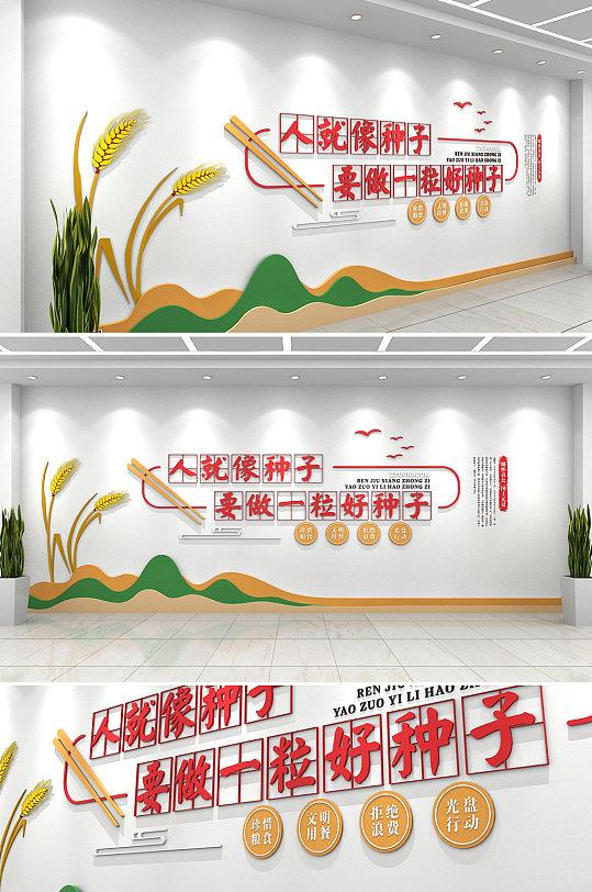 禾下乘凉梦珍惜粮食纪念袁隆平文化墙-众图网