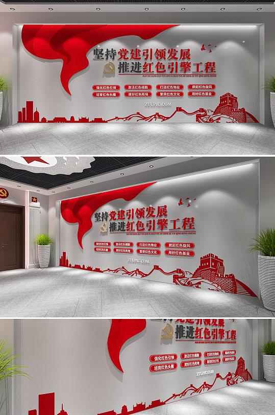 坚持党建引领推动红色引擎工程党建文化墙