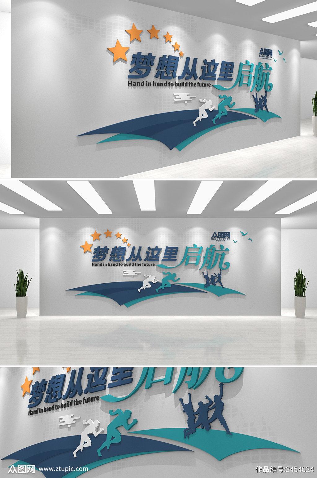 企业标语励志口号创业努力企业文化墙素材