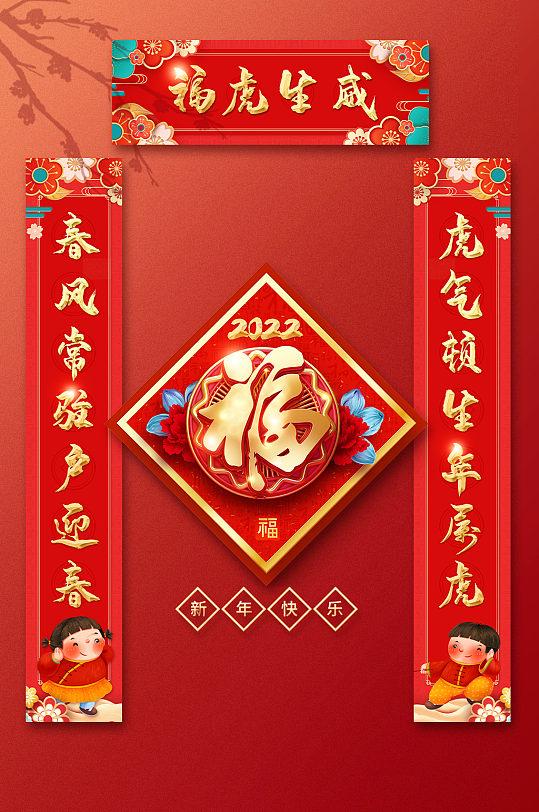 2022年虎年春节元素新年对联