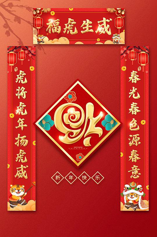 2022年虎年春节对联春节元素