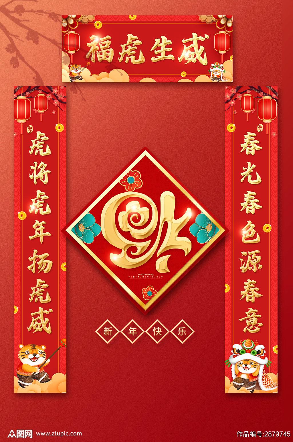 2022年虎年春节对联春节元素素材