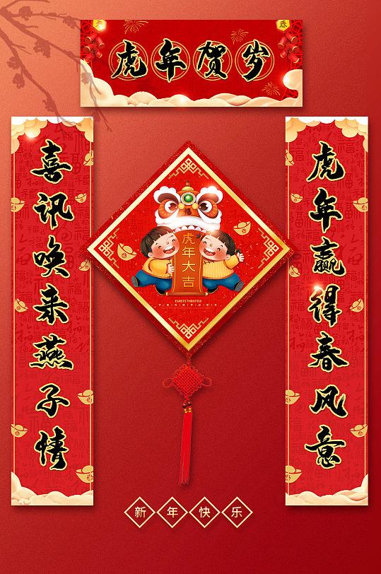 虎年贺岁2022年春节对联新年元素