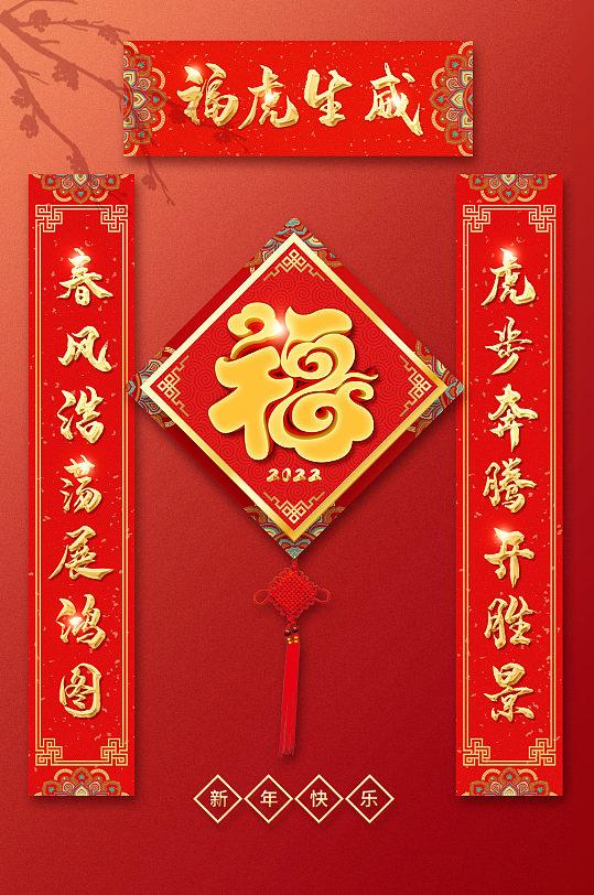 福虎生威2022年虎年春节对联