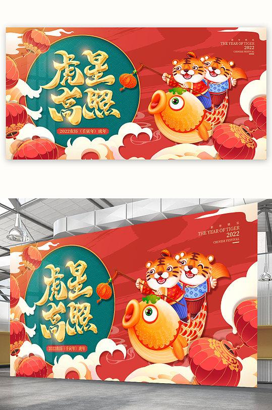 2022虎年春节海报年年有鱼新年海报展板
