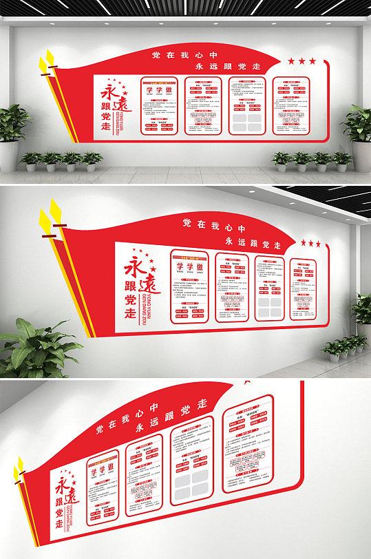 红色党建文化墙党员活动室-众图网