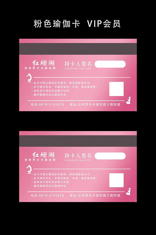 粉色瑜伽系VIP卡-众图网