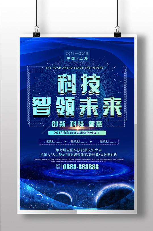 5G科技海报热点素材-众图网