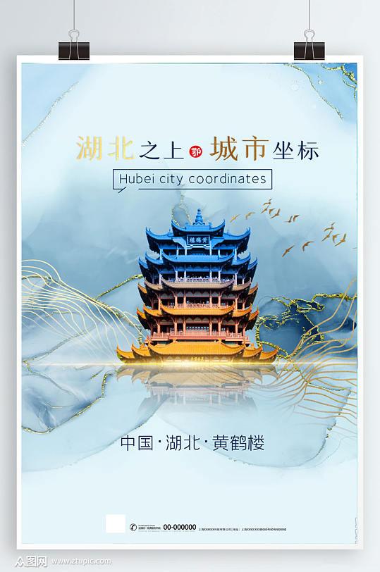 湖北黄鹤楼旅游海报创意设计