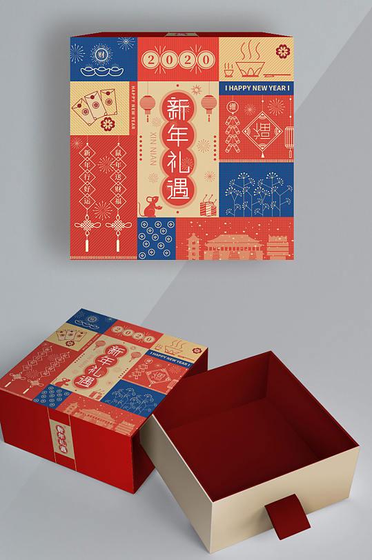 纯原创插画包装盒子新年包装礼盒样机 伴手礼-众图网