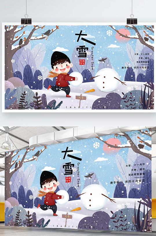 简约大气可爱小清新传统二十四节气大雪-众图网