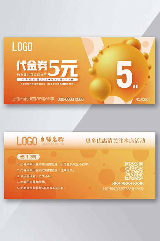 食品水果饮品代金券5元矢量设计-众图网