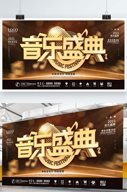原创C4D年度音乐盛典跨年盛典宣传海报-众图网