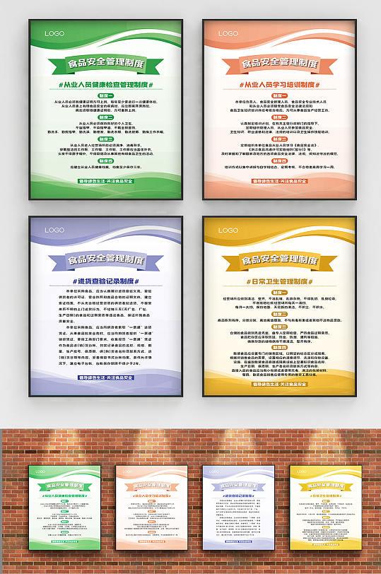 简约绿色食品安全制度牌海报