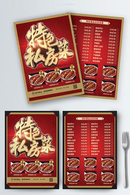 酒家餐馆饭店特色私房菜菜单模板-众图网