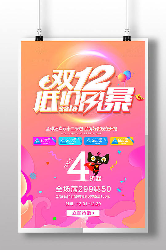 电商风淘宝天猫京东低价风暴满减活动海报-众图网