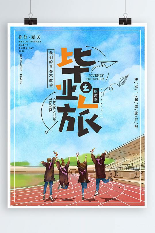 小清新毕业一起旅行海报-众图网