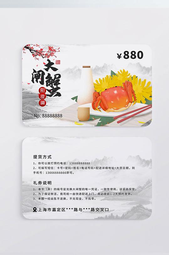 中国风阳澄湖大闸蟹蟹卡会员卡提货卡-众图网