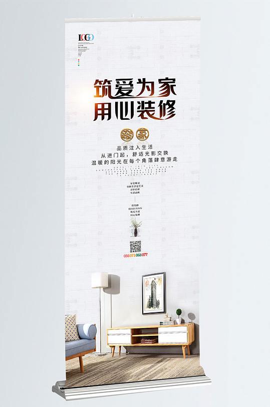 清新简约装修公司展架 装修公司宣传海报-众图网