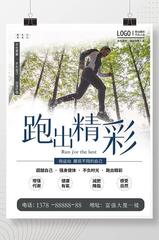 运动健身摄影图海报-众图网