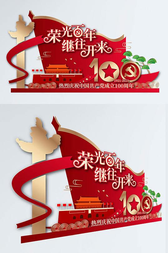 矢量红色庆祝建党100周年拍照墙美陈户外雕塑-众图网