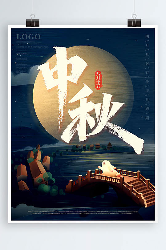 古风手绘中秋节夜色月圆主题节日海报-众图网