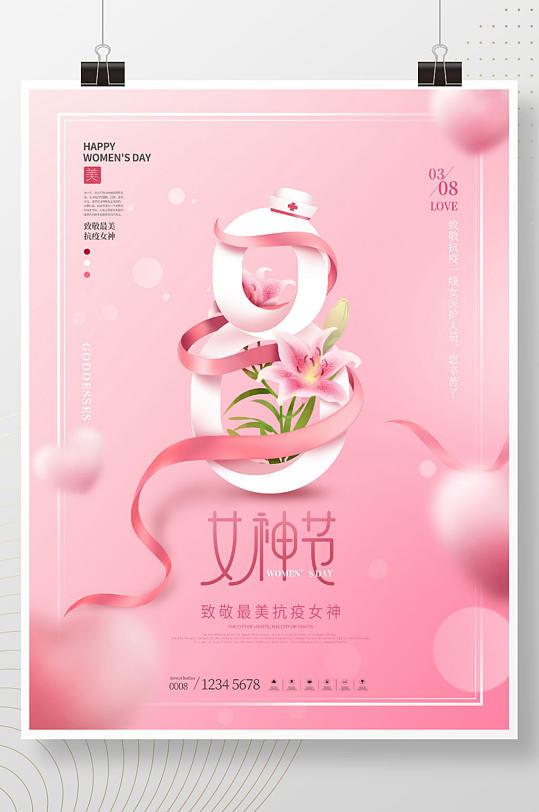 粉色浪漫三八妇女节海报-众图网