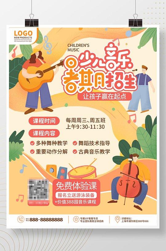 原创卡通插画风简约音乐培训暑假招生海报