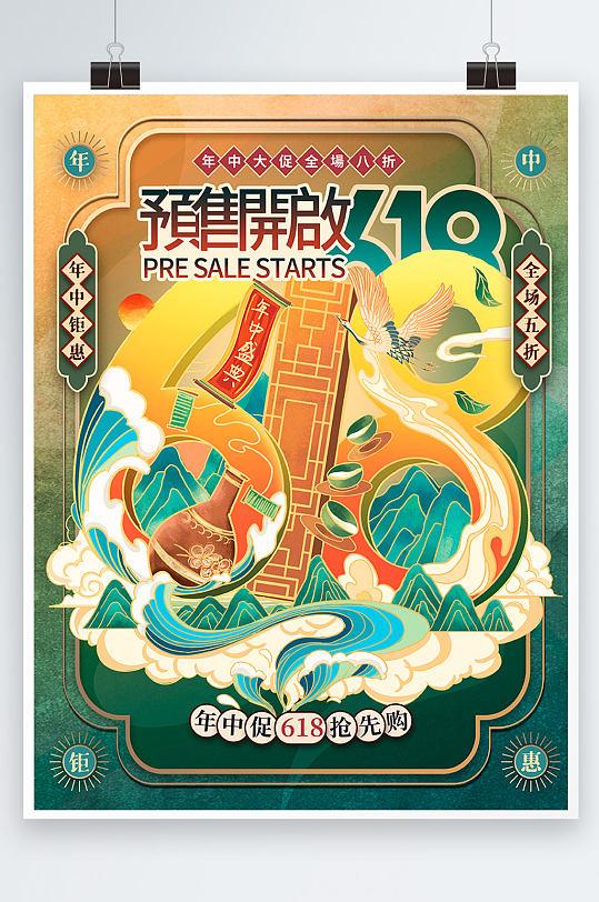 618年中钜惠预售开启电商活动宣传海报-众图网