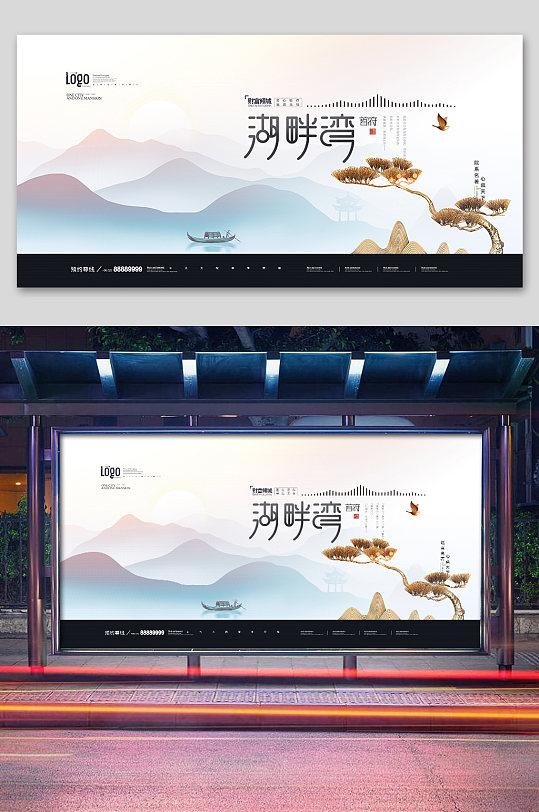 中式湖畔山水房地产促销海报-众图网