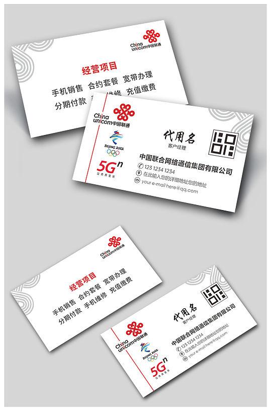 中国联通5G名片模版I-众图网