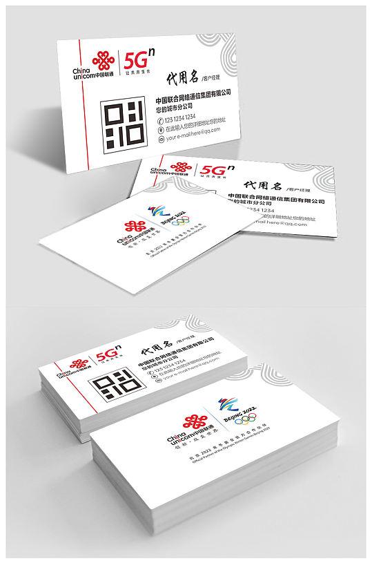 中国联通5G名片模版XI-众图网