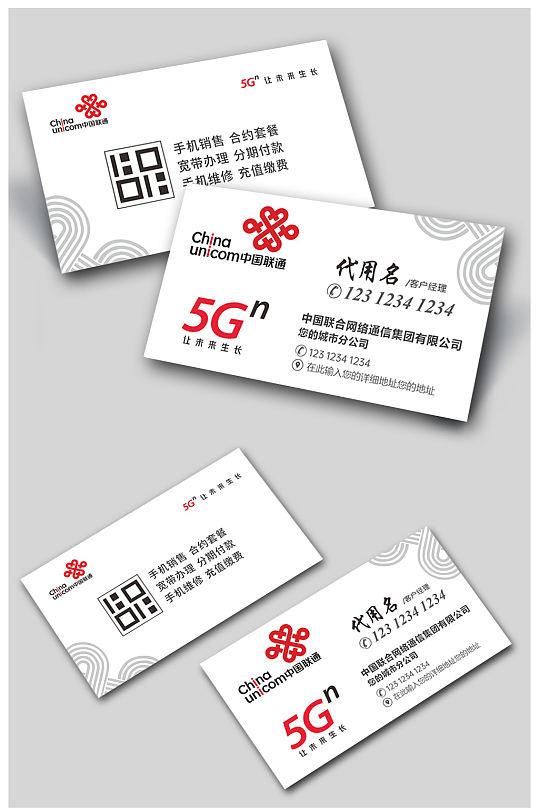 中国联通5G名片模版III-众图网