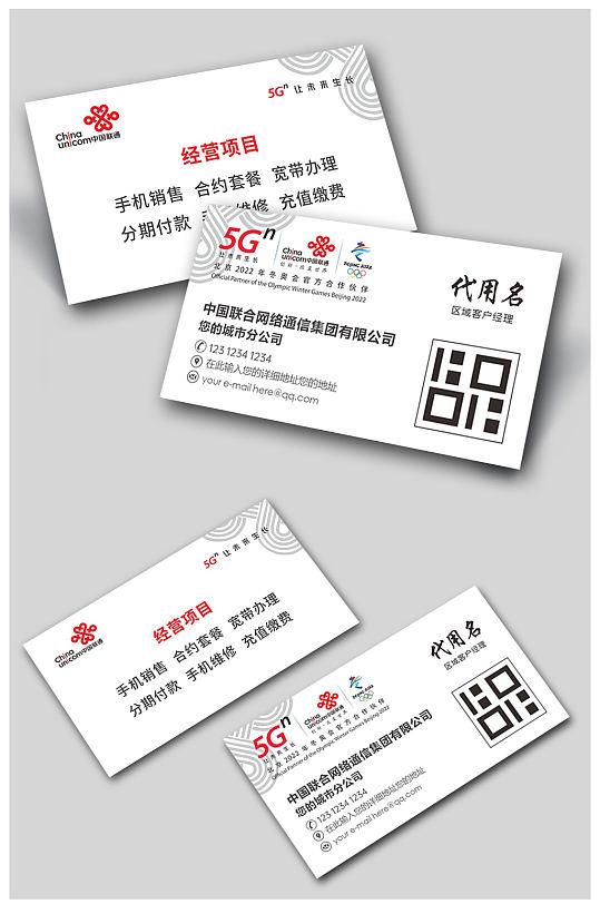 中国联通5G名片模版IX-众图网