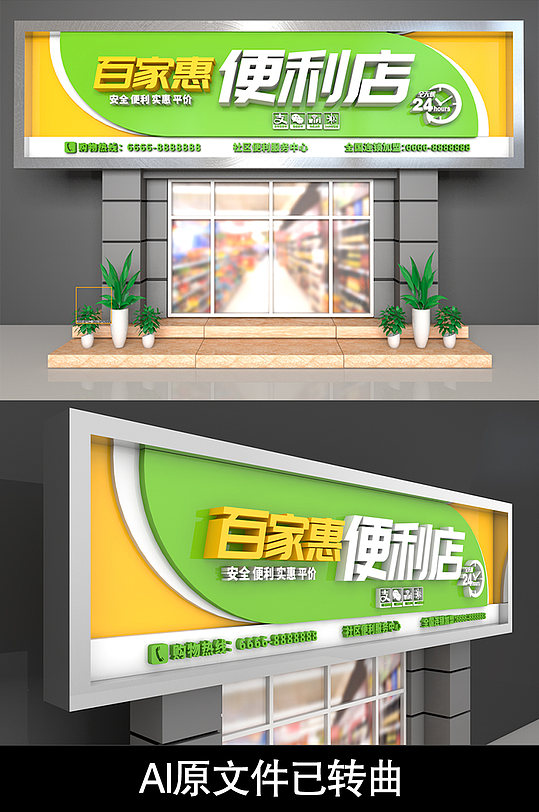 绿色便利店门头设计图片