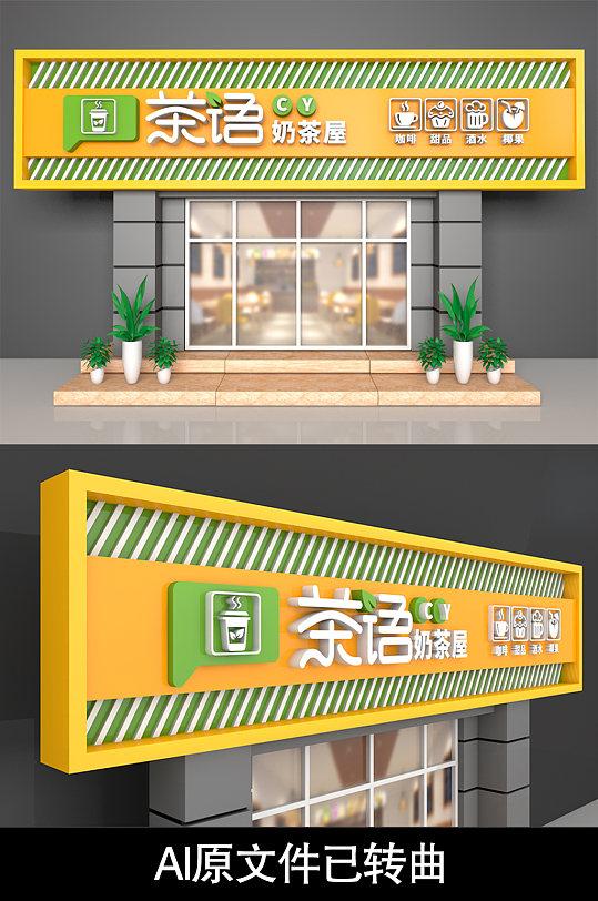 奶茶店门头招牌展示设计-众图网