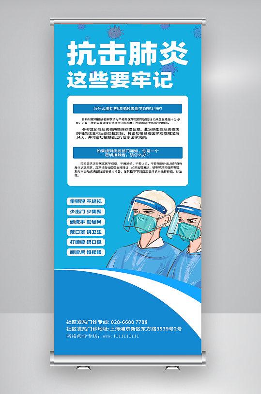 抗击肺炎-众图网