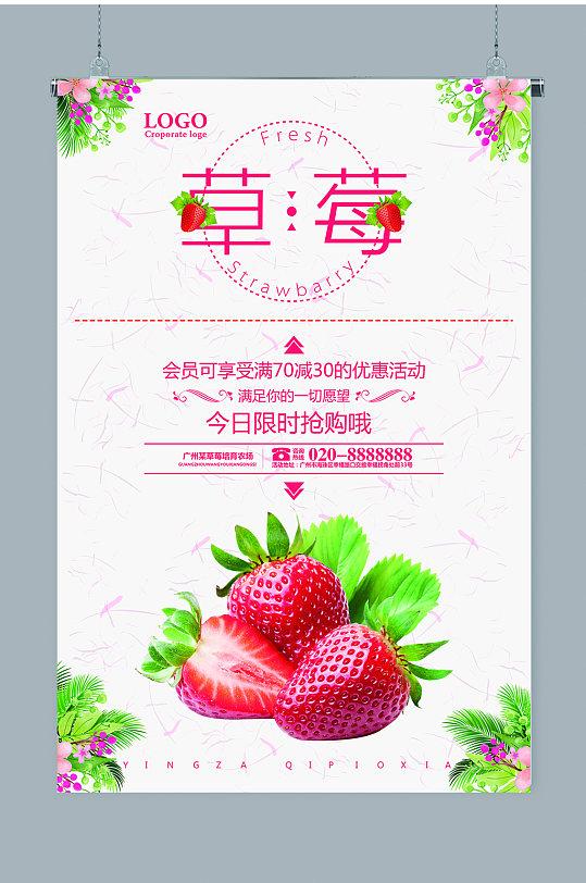 批发草莓 草莓基地-众图网