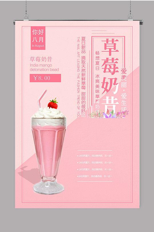 水果奶昔 当季草莓奶昔-众图网