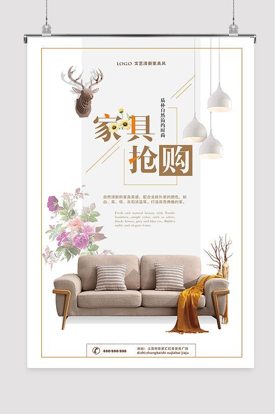 装修设计 家具抢购装修活动装修公司宣传海报-众图网