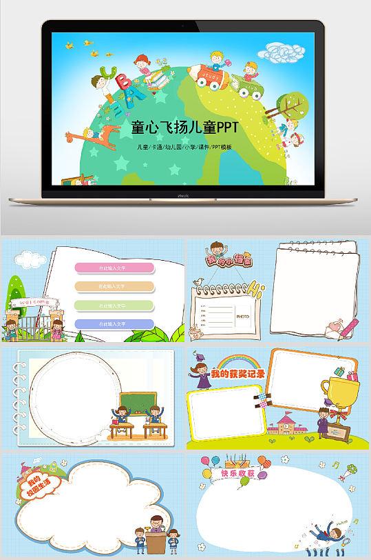 童心飞扬儿童教育PPT-众图网