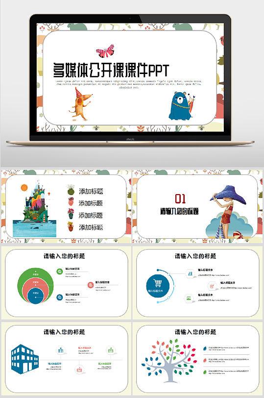 多媒体公开课PPT模板-众图网