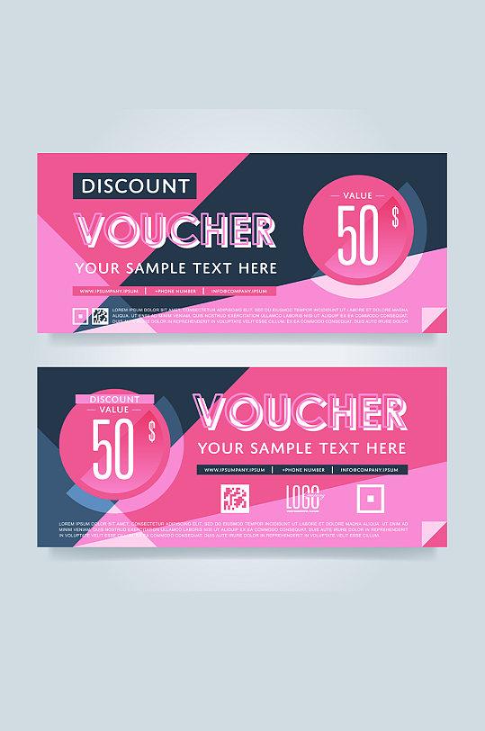 粉色浪漫礼物店代金券-众图网